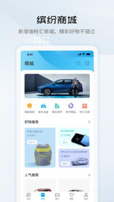 比亚迪app车主认证截图4