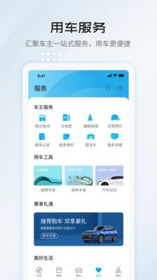 比亚迪app车主认证截图5