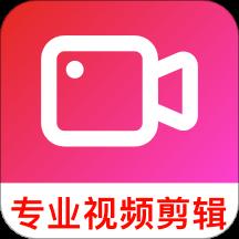 视频编辑制作软件下载