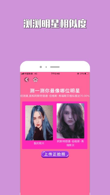 FacePlay Show下载截图2
