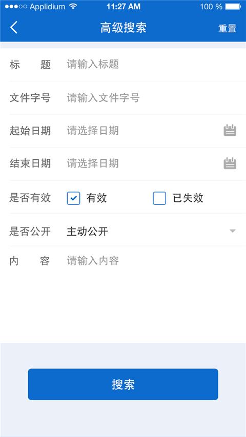 12366税收知识库app官方2021最新版截图3