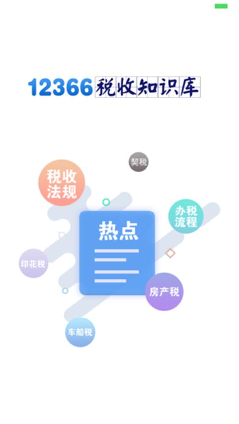 12366税收知识库app官方2021最新版截图4
