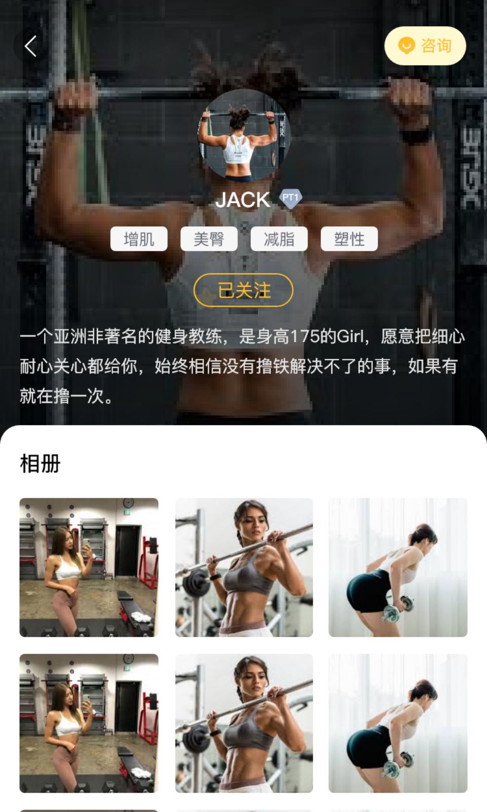 享链健身下载截图3