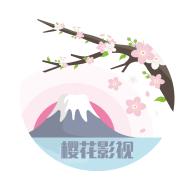 樱花影视最新版下载2021