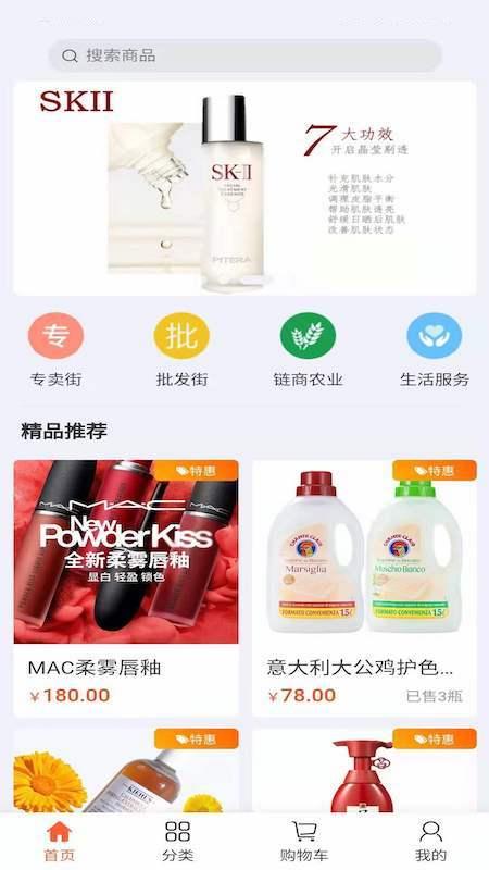链商全购app截图3
