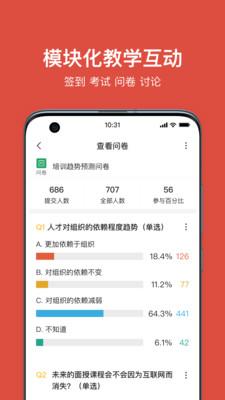 UMU企业版app截图1