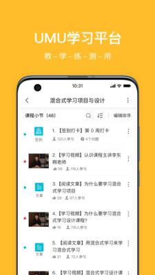 UMU企业版app截图3
