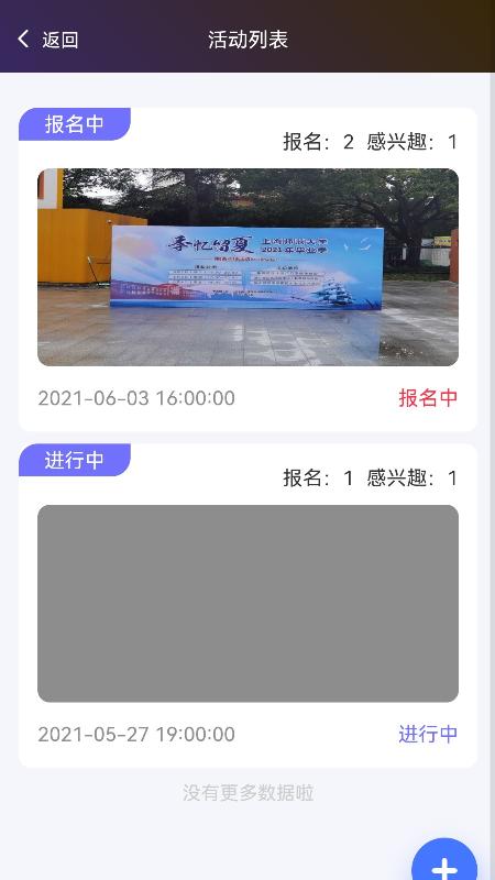 宇舍科技app截图2