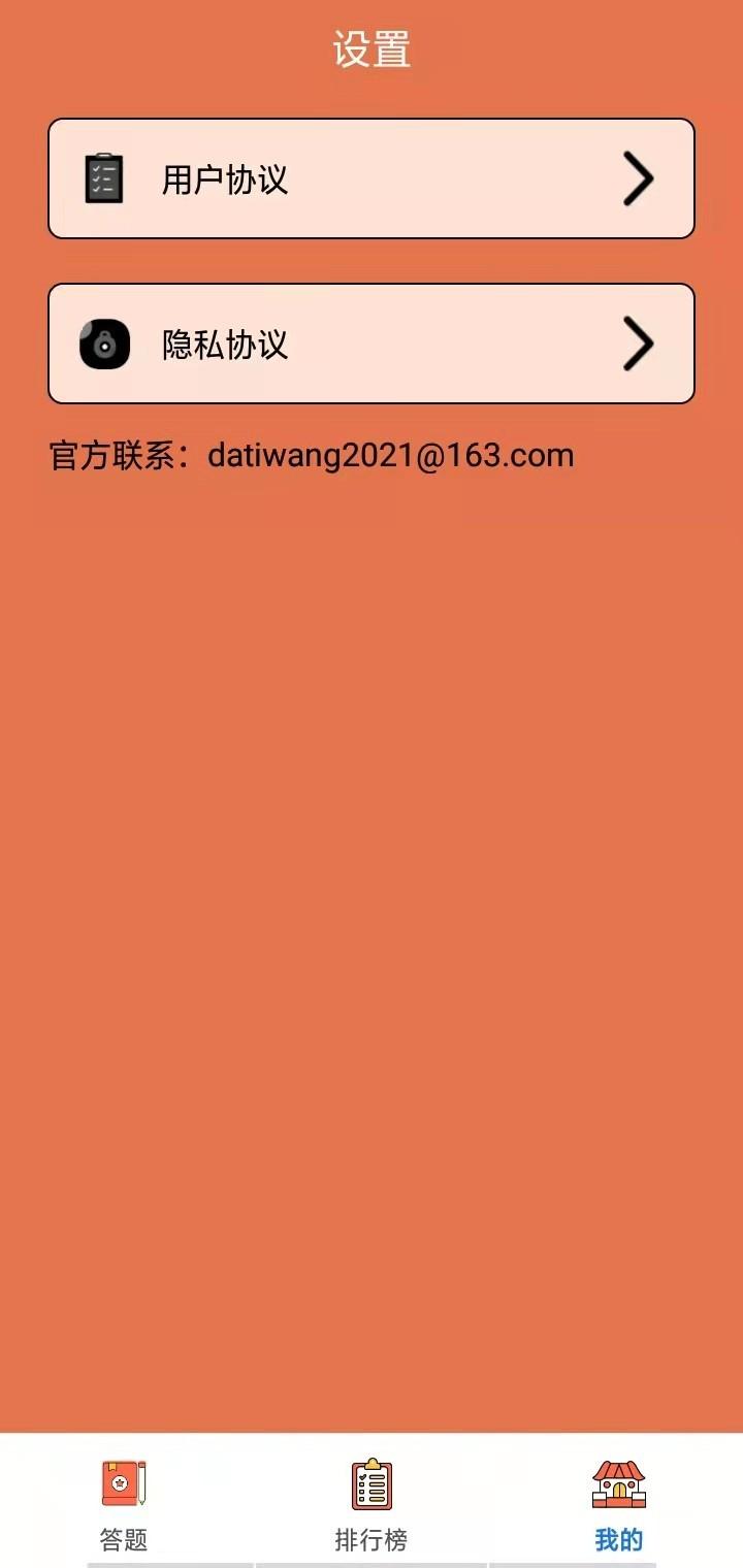 荣耀挑战app截图2