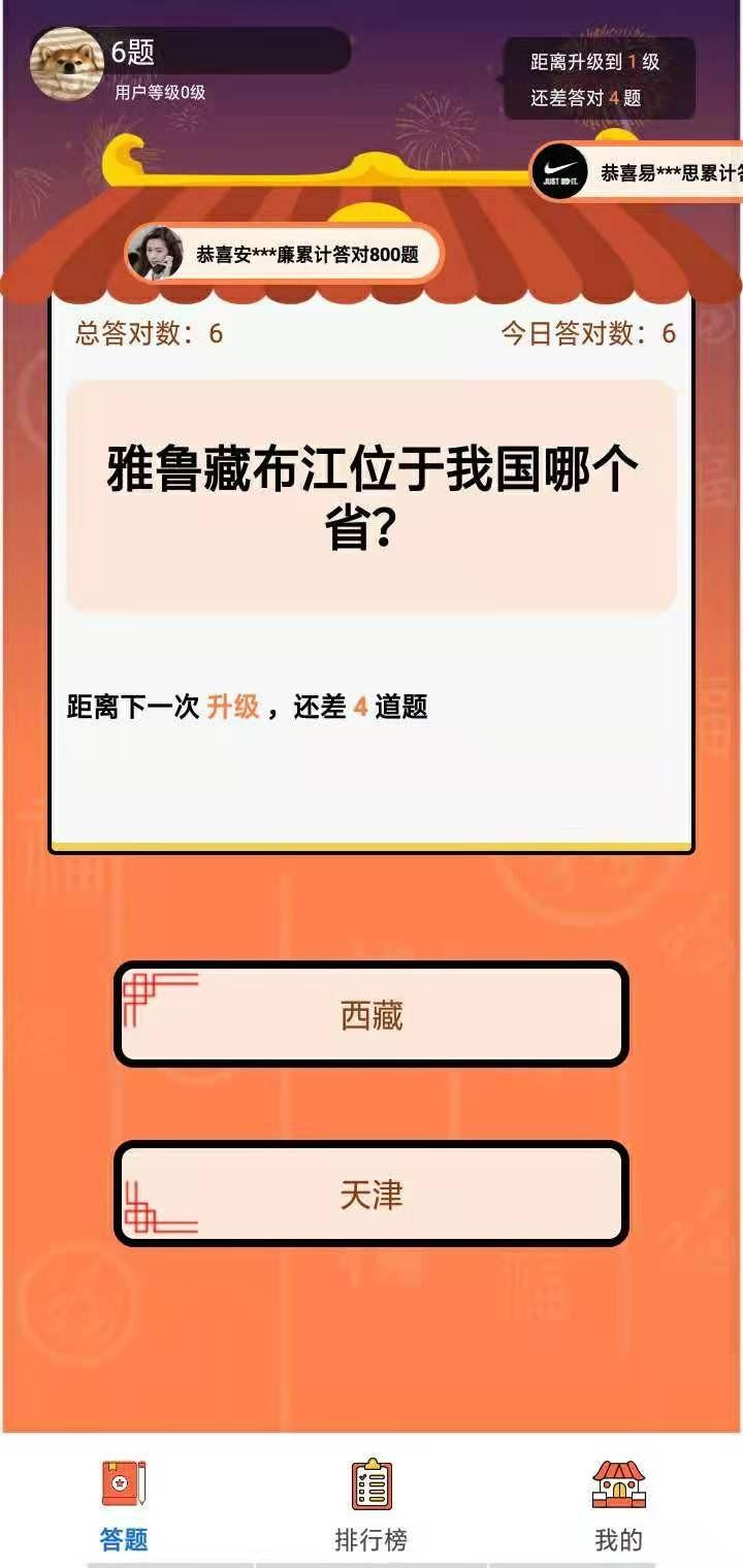 荣耀挑战app截图3