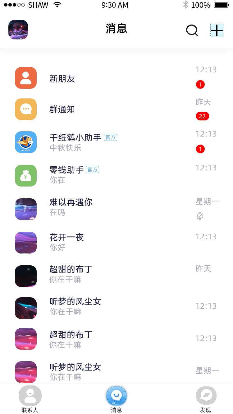 千纸鹤交友app截图2
